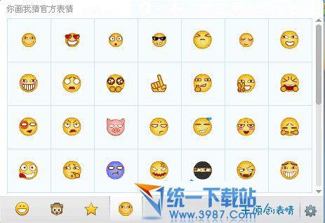 表情 QQ 皮肤下载,QQ 皮肤排行榜下载 统一下载站 表情