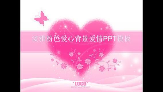 表情 老公老公我爱你PPT动画,爱心,我爱你,动画,动态,PPT模板,素材免费下载  表情