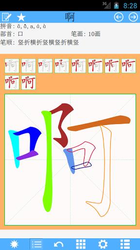 表情 汉字笔顺3.0 apk androidappsapk.co 表情