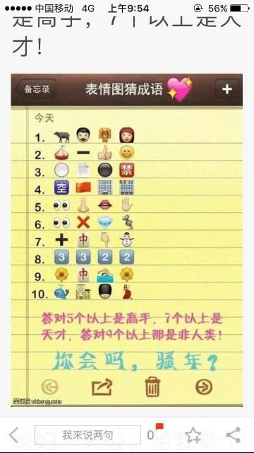 5 10猜成语是什么成语_表情 表情图猜成语 备忘录 十 今天 5.C〇园 e 6.2圈 7.88 1