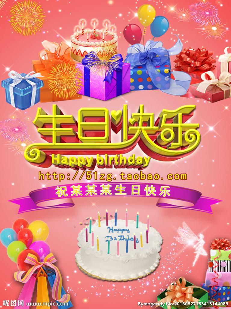 表情 生日快乐手机动态图片内容 生日快乐手机动态图片图片 表情图片