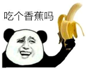 表情 吃个香蕉吗图片