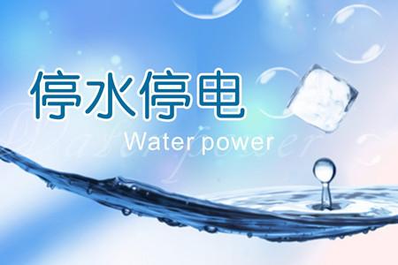 表情 停水停电A Water powere 表情