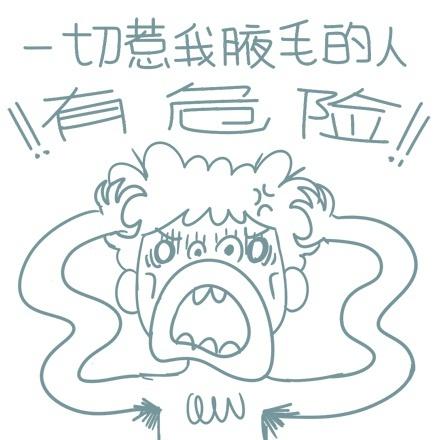 担心的表情图简笔画 18张 3 表情图片 表白图片网 表情