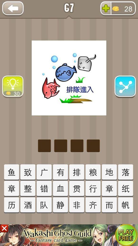 疯狂猜成语鱼和是什么成语_疯狂猜成语鱼珠 鱼和珠是什么成语 答案图解