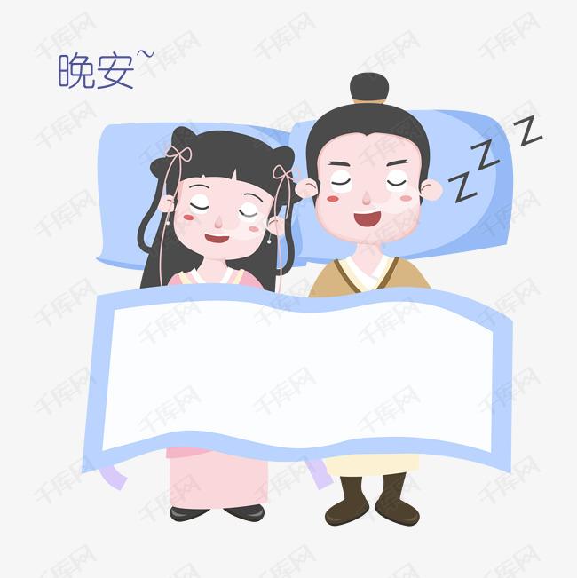 表情 七夕情侣晚安表情包插画素材图片免费下载 高清psd 千库网 图片