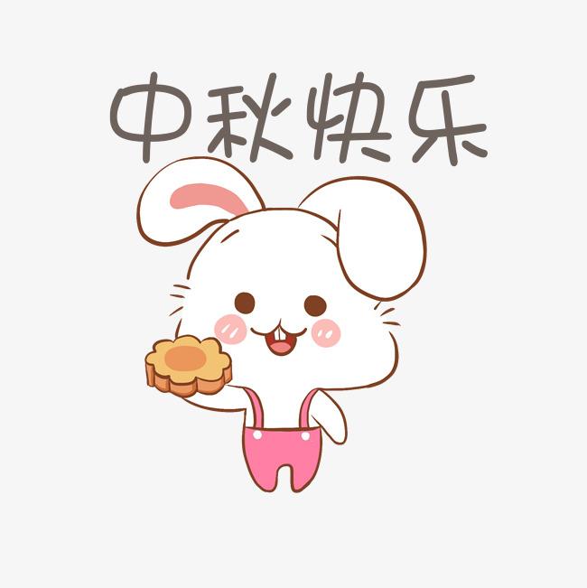 表情 手绘中秋节小白兔表情包中秋快乐插画素材图片免费下载 高清psd图片