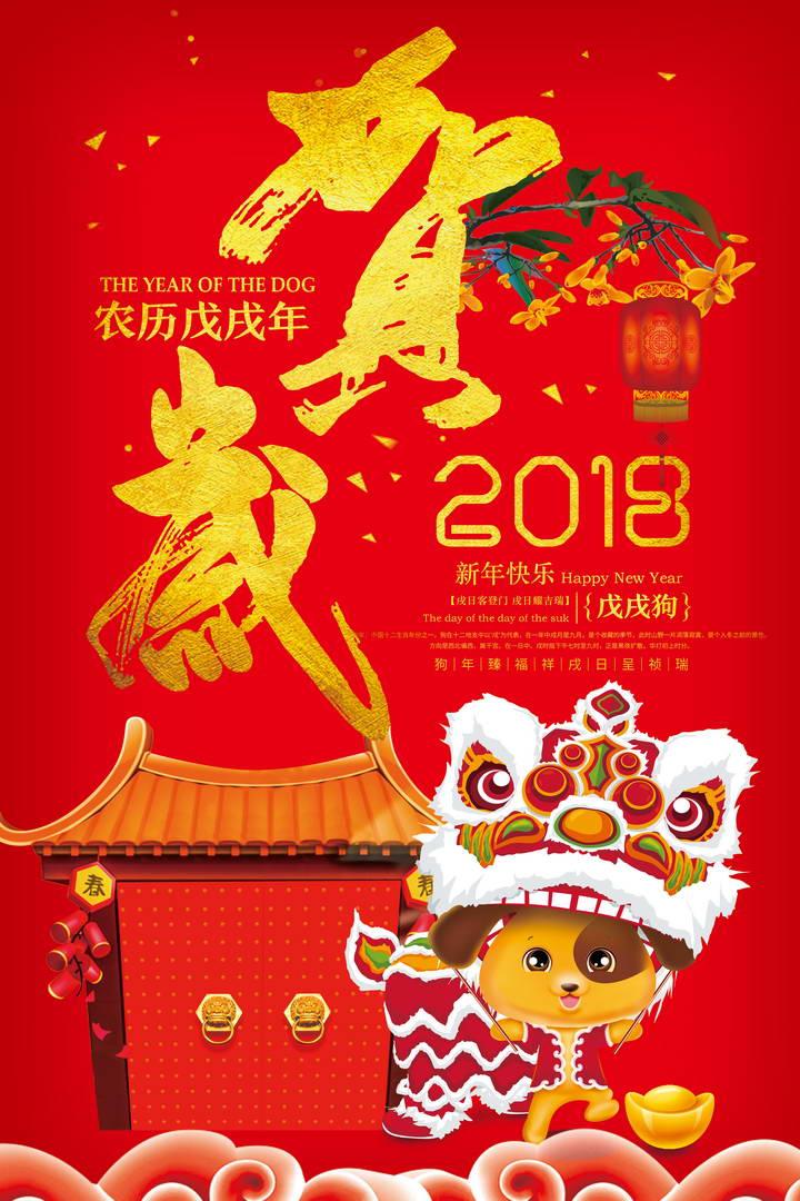 表情 狗年贺岁2018年新年快乐祝福海报设计模板 亿图网 表情