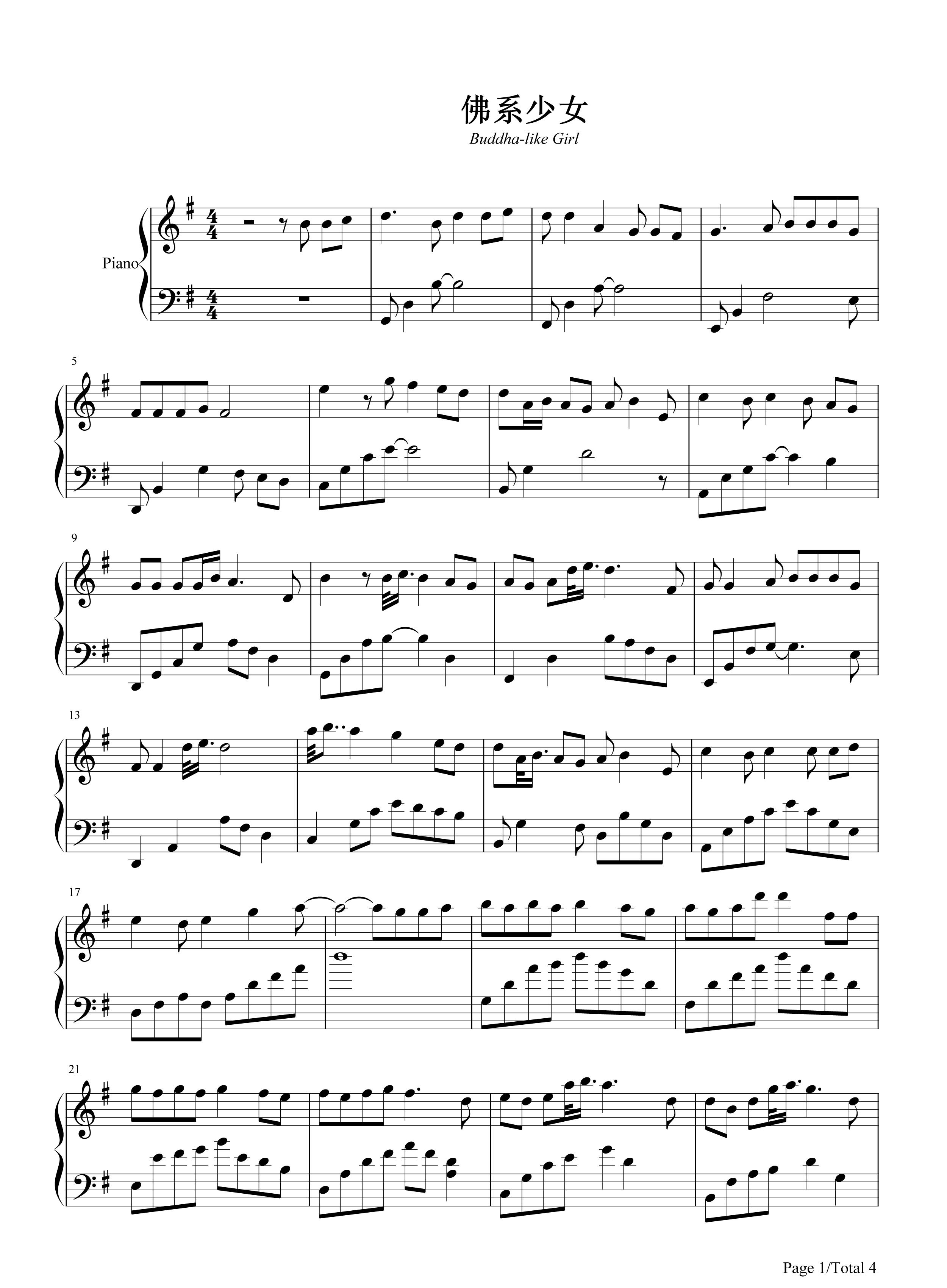 冯提莫佛系少女钢琴谱五线谱 歌词大全 表情