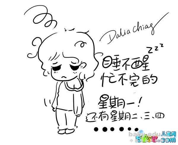 表情 手绘q版女生简笔画 总觉得睡不够 人物简笔画 中国婴幼儿教育网 表情