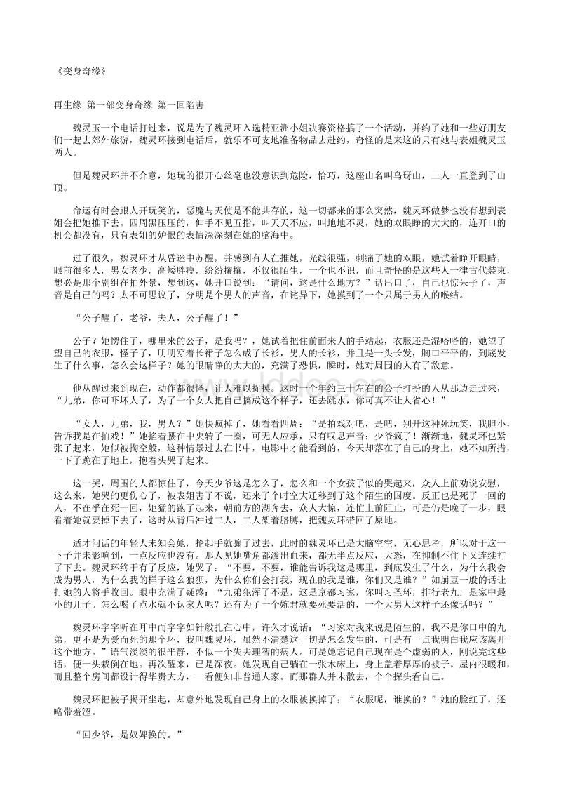 表情 制作网线实验报告.doc 在线文库www.lddoc.cn 表情