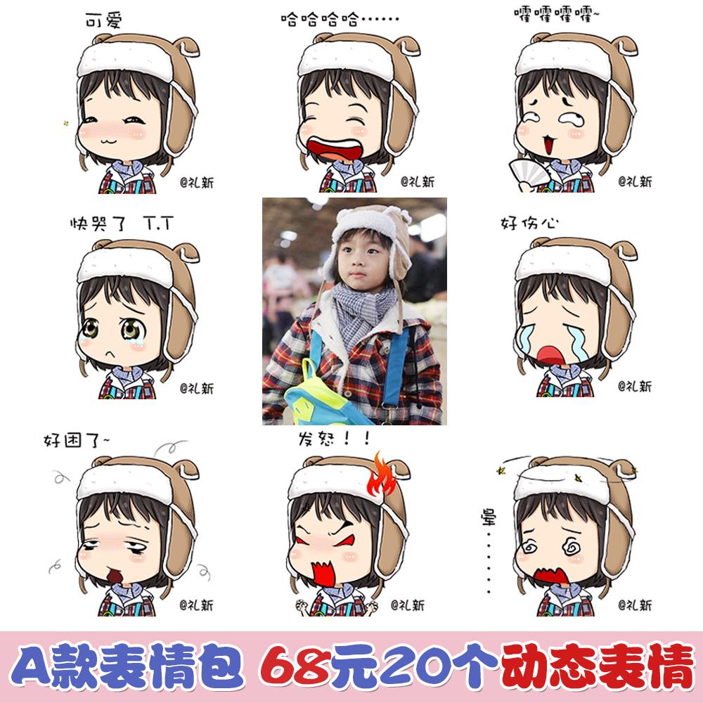 表情 动态表情包制作制作 动态表情包制作设计 动态表情包制作素材 图片 淘宝海外 表情图片