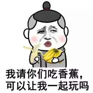表情 我请你们吃香蕉,可以让我一起玩吗图片