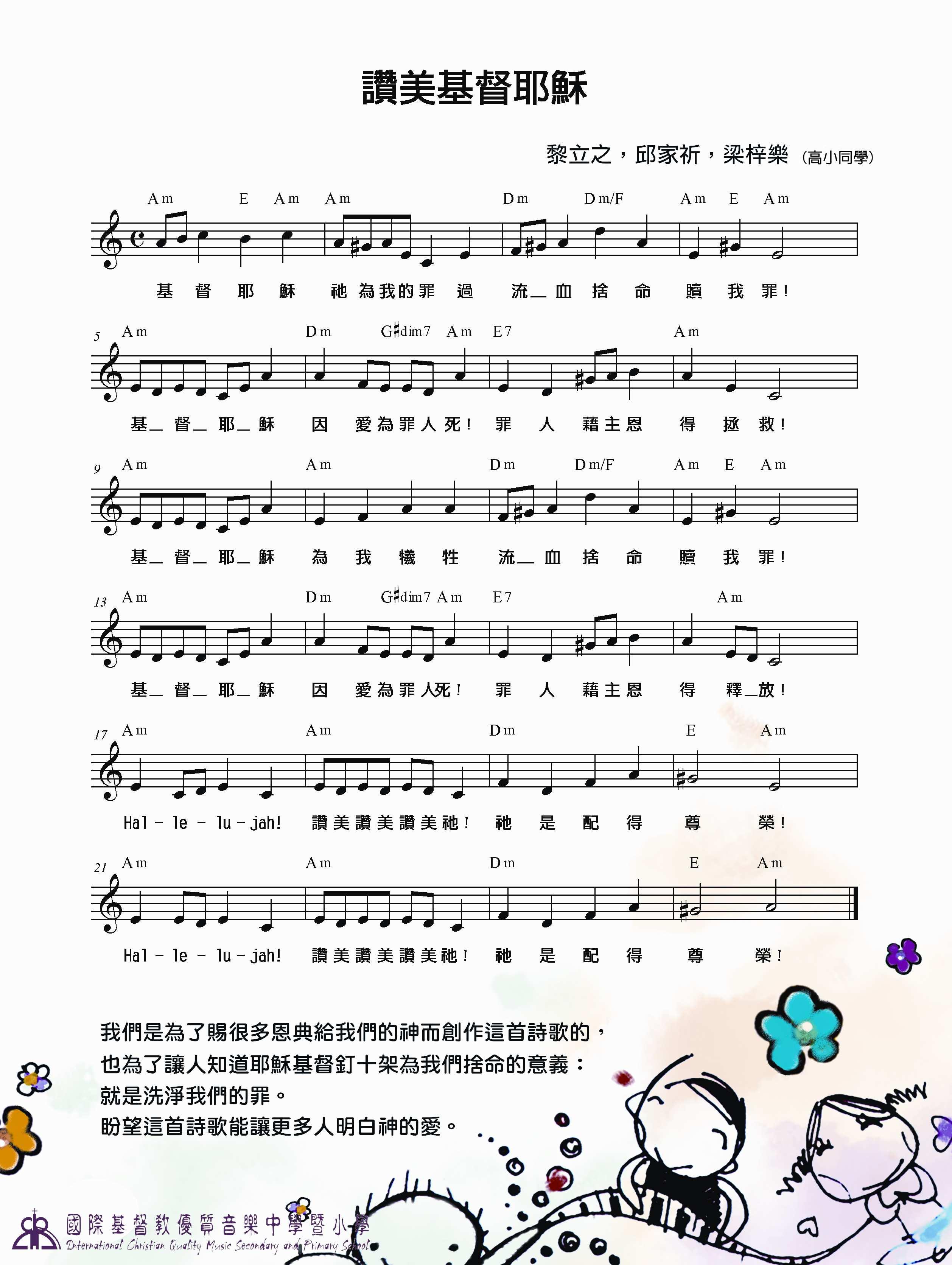 表情 赞美基督耶稣钢琴谱 歌谱网 表情