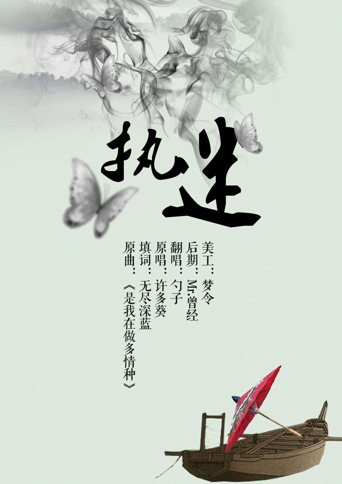 表情 古翻 执迷 Clever勺子 5SING中国原创音乐基地 表情