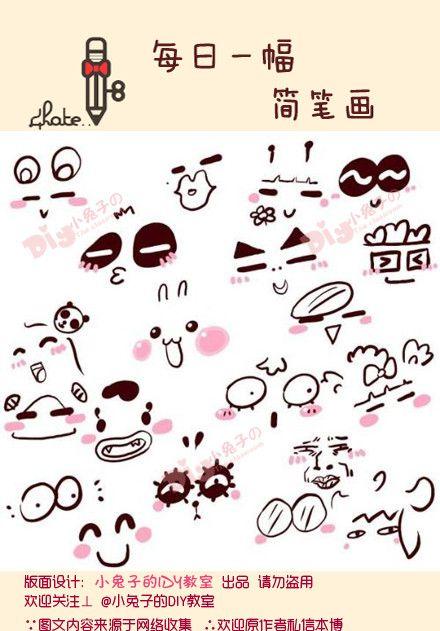 表情 韩国表情简笔画 韩国人简笔画 韩国萌萌简笔画 韩国大妈简笔画 卡米素材网 表情