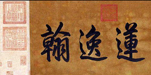 表情 实拍唐代大诗人李白的书法真迹,看看诗仙的书法如何 书法 李白  表情