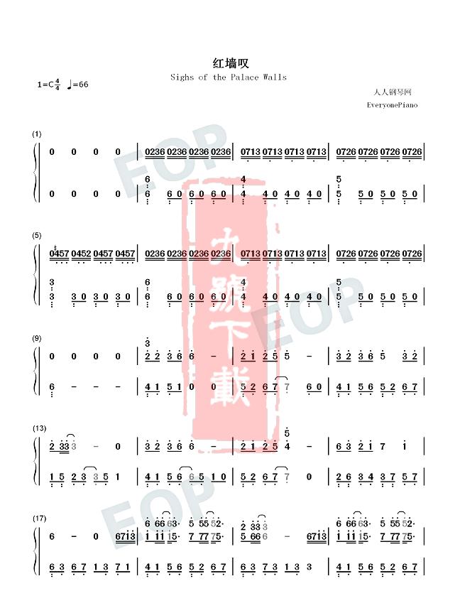 叹云兮钢琴简谱