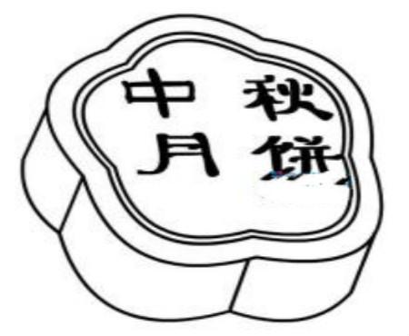 表情 月饼简笔画 做月饼了 月饼简笔画 教育 太平洋亲子网 表情