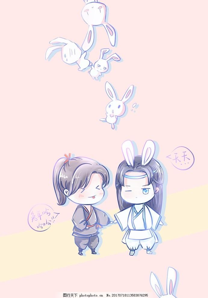表情 魔道祖师兔子表情包 魔道祖师忘羡兔子 魔道祖师系列表情包 魔道祖师cp  表情