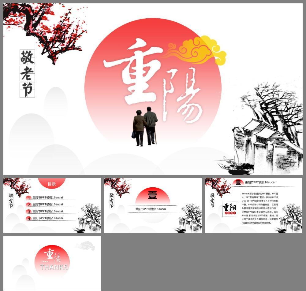 表情 九九重阳敬老节日祝福PPT模板 素材中国16素材网 表情