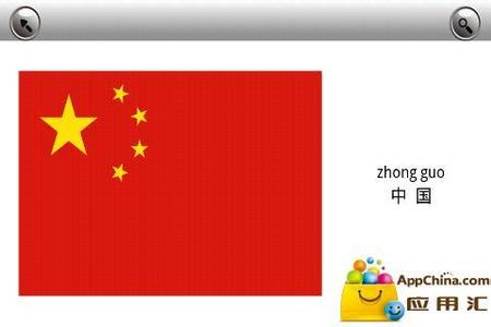 表情 德国国旗微信头像 QQ头像大全 表情
