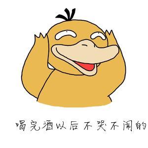 表情 可达鸭眯眼高兴抱头表情 喝完酒以后不哭不闹的 九蛙图片 表情