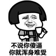 表情 不说你傻逼rgnmlp你就浑身难受wdvbjo 蘑菇头 的表情包,逗比拯
