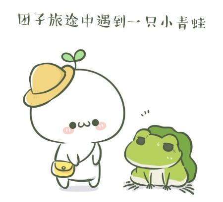团子旅途中遇到一只小青蛙-表情 长草颜文字君简笔画表情包 萌系表情