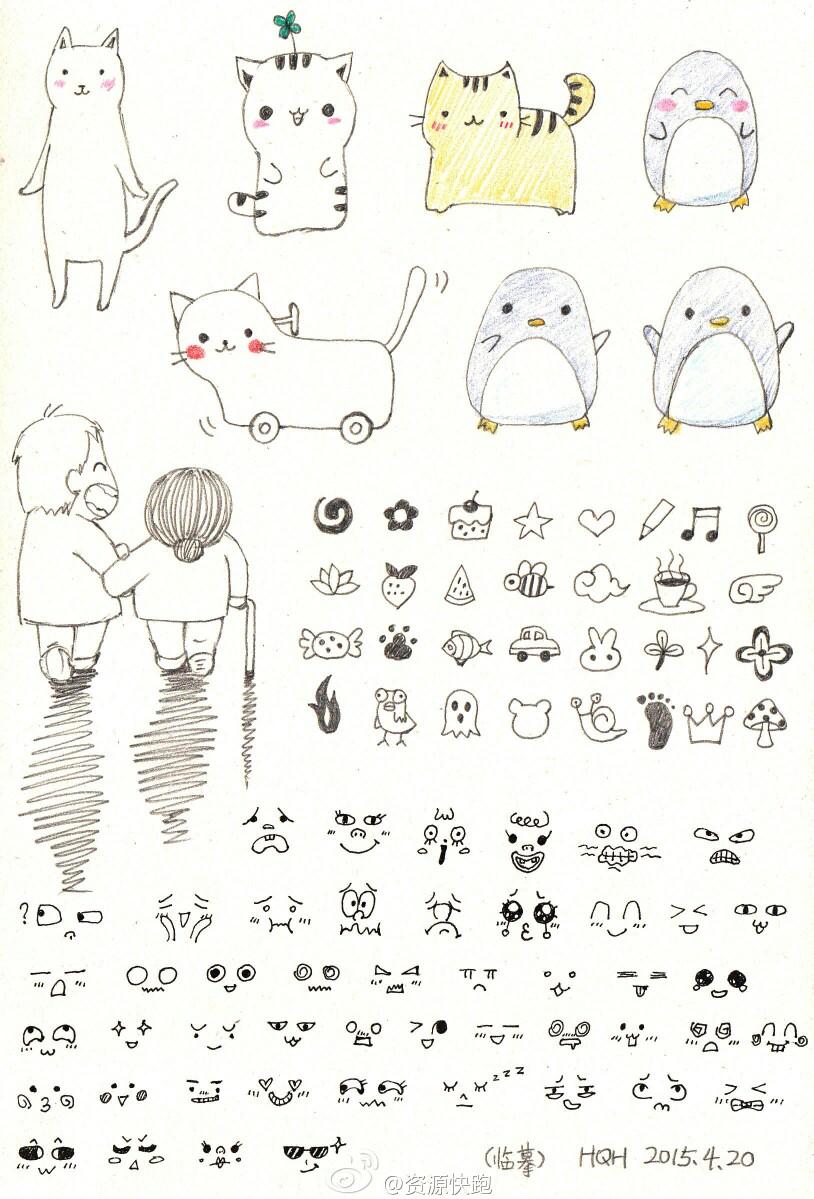 表情 手帐简笔画素材 手帐 插画 微博 表情君 堆糖,美好生活研究所 表情