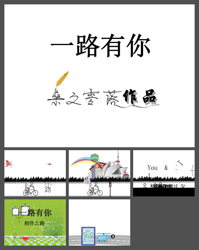 情 一路有你 简笔画平凡生活情景剧动画PPT模板 素材中国16素材网