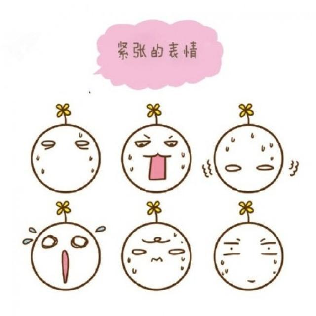 表情 简笔画小表情大合集,各种常见表情的简笔画法 表情