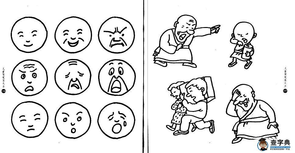 表情 面部表情简笔画 画人面部表情的简笔画 害怕的面部表情简笔画 面部表情简  表情