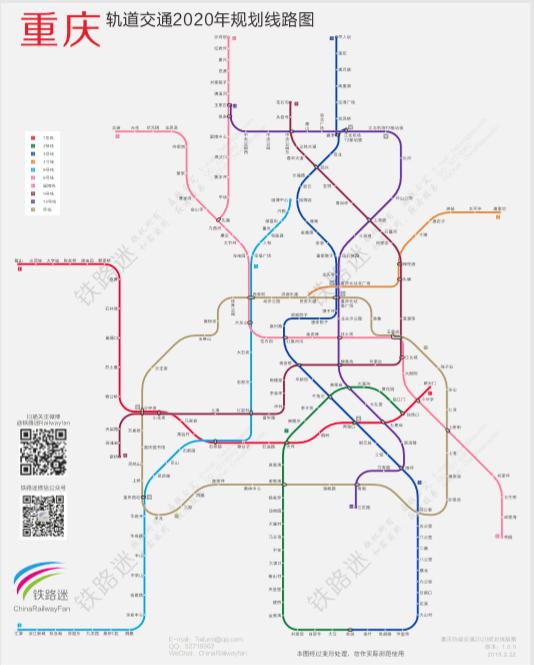 表情 重庆轨道交通规划图下载 重庆轨道交通2020年规划线路图v2020  表情