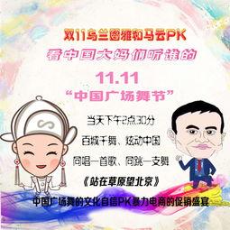 何路一支费w 站在草原望北京 一中国广猫舞的交化自后EK部力电商