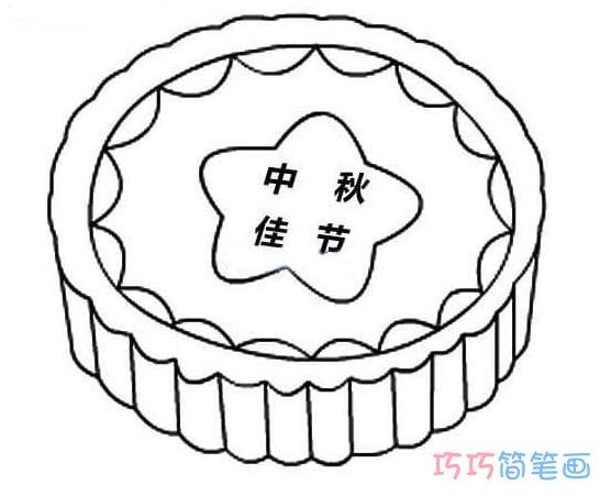 表情 怎么画月饼图片中秋月饼简笔画教程 巧巧简笔画 表情