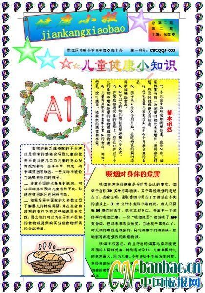 表情 小学生健康电脑报 儿童健康小知识 儿童节黑板报 中国板报网 表情