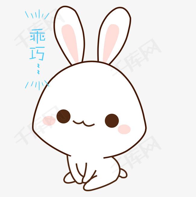 表情 卡通手绘小白兔乖巧表情包素材图片免费下载 高清psd 千库网 图图片
