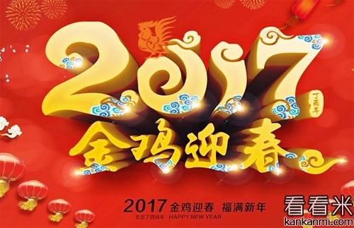 表情 新年简短贺词2017 鸡年带鸡字的短信祝福语 春节 表情