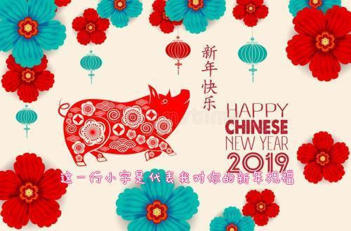 表情 2019新年快乐,猪年快乐制作 2019新年快乐,猪年快乐表情包生成 表情猫 表情