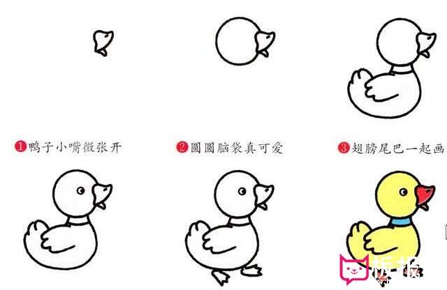 表情 可爱小鸭简笔画,小鸭简笔画步骤 天天板报网 表情