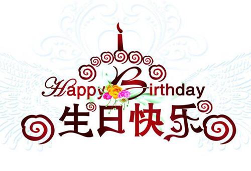 表情 生日祝福qq表情,生日快乐图片集锦,生日蛋糕祝福图片大全 表情图片
