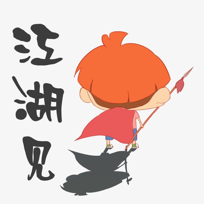 表情 手绘小男孩江湖见表情包素材图片免费下载 高清psd 千库网 图片图片