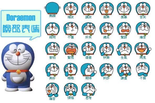 表情 哆啦a梦 哆啦a梦简笔画带颜色 大雄和哆啦a梦 哆啦a梦毁童年 奇奇下载网 表情
