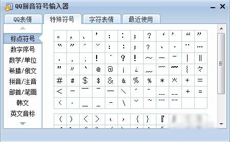 % % 部首/笔画 + 韩文 英文音标-表情 QQ拼音输入法怎么打符号输入