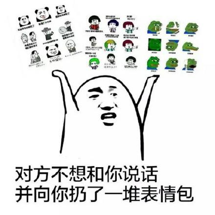表情 表情收了一堆表情包 表情收了一堆微信表情包 表情收了一堆QQ表情包 发  表情