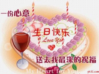 表情 生日快乐图片 生日蛋糕图片 祝福生日快乐 第18页 表情党 表情图片