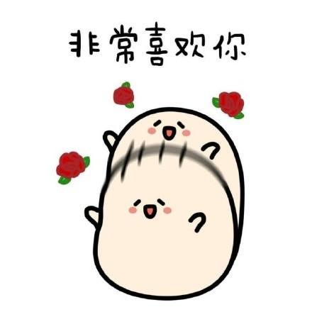 表情 很喜欢你一组动漫风可爱鸡蛋的喜欢你示爱表情包 表情
