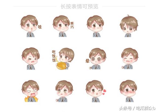 偶像练习生 范丞丞卡通表情包上线,粉丝终於可以放肆斗图啦 7net