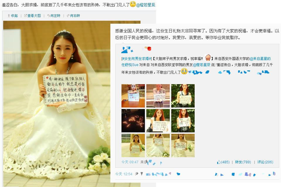 何艺纱的男朋友-告白 穿婚纱向男友求婚图片